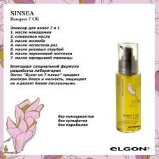 Масло для волос  Букет 7масел - Egon Bouquet  7 Oil